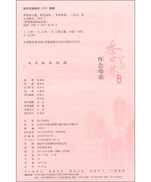 季羡林专集:怀念母亲(经典彩绘本)图片