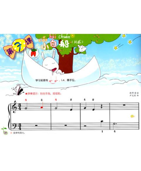 幼儿钢琴入门(2)(附dvd光盘1张) [7-10岁]图片