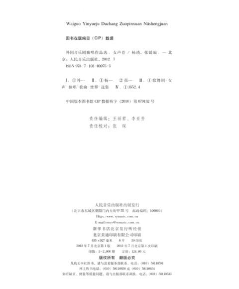 女声音乐剧v女声作品选(人民卷)杨靖外国音乐女生前任心里图片