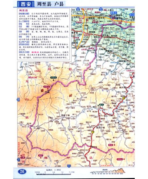 中国分省系列地图册:陕西省地图册