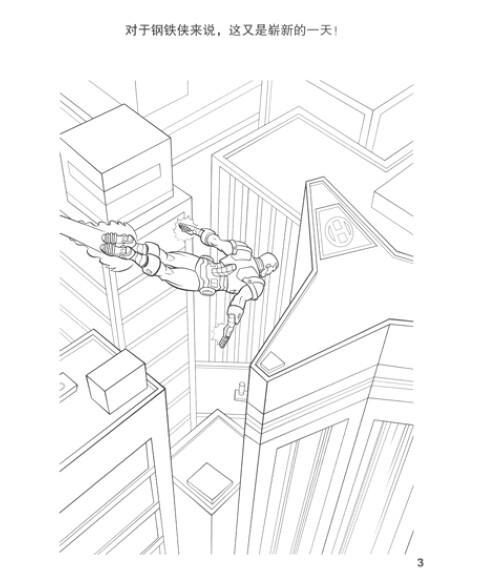 漫威·超级英雄大闯关:钢铁侠大闯关