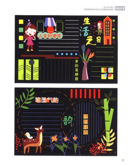 2折] 校园设计师手册:黑板报版式(畅销版) 19 条 100 %好评) ¥11.图片