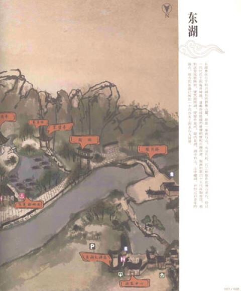 图步绍兴:绍兴深度游手绘地图集