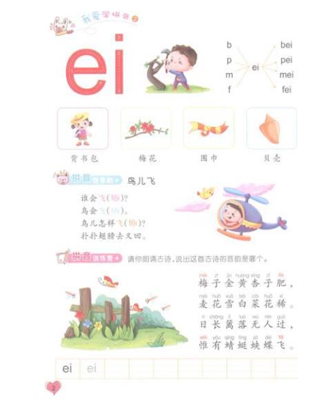 《小树丫·幼儿启蒙系列:我爱学拼音(2)》【摘要