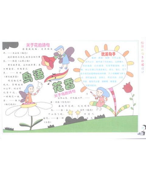 《校园环保手抄报设计》【摘要 书评 试读】- 京东图书