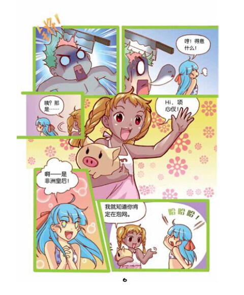 《漫画姐姐琉璃派:巧克力味的暑假(新版)》(伍满阳光漫画月图片