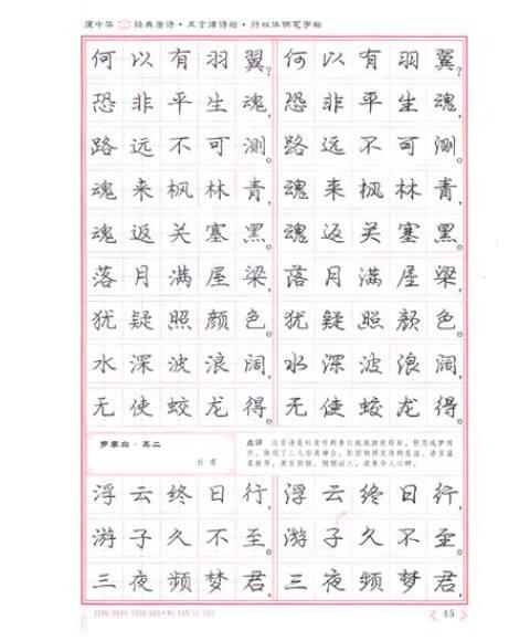 庞中华·经典唐诗·五言律诗楷·行双体钢笔字帖