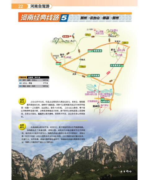 中国分省自驾游地图册系列:河南自驾游地图册