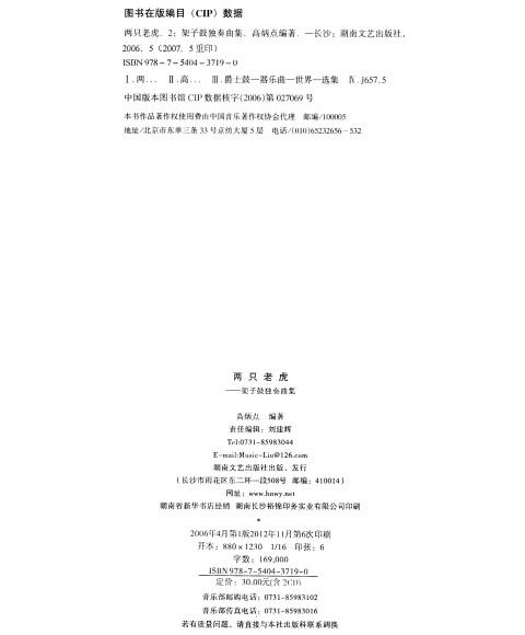 架子鼓独奏曲集(2):两只老虎(附cd光盘2张)