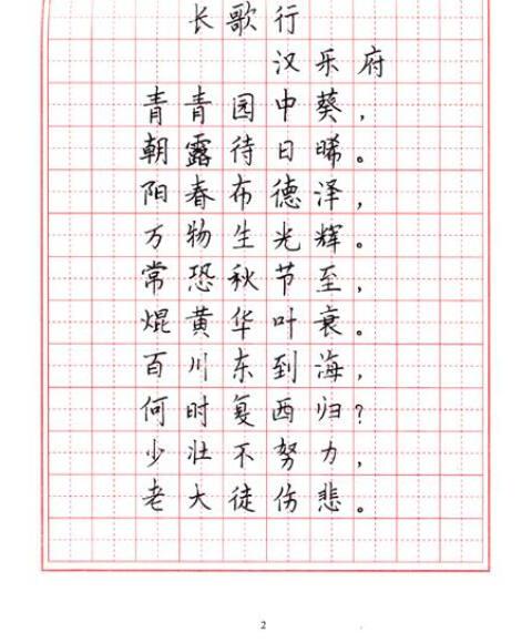 学生必背古诗词楷书钢笔字帖》(赵春媛)【摘要-小学生必背古诗钢图片