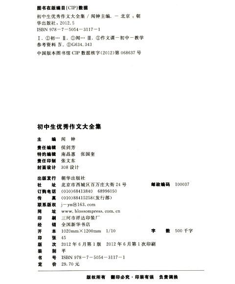初中生优秀作文大全集 超值典藏30周年纪念版
