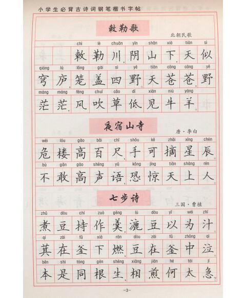 《名家书法1:小学生必背古诗词钢笔楷书字帖》【摘要-小学生古诗词图片