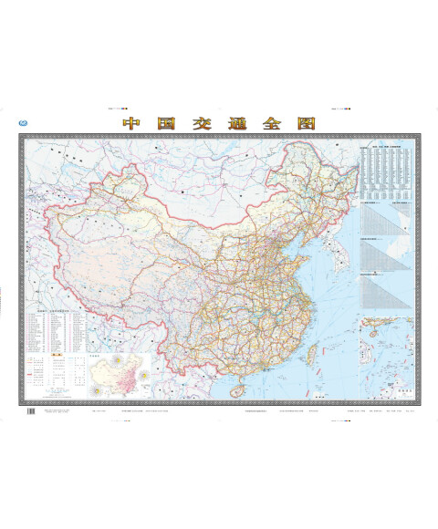 《2全张系列地图:中国交通全图》(中国地图出版社)