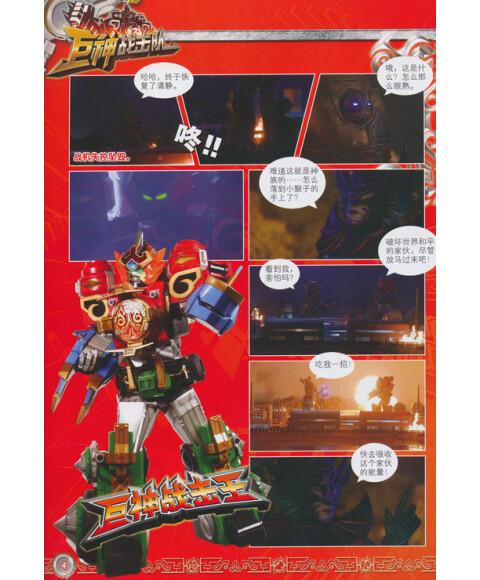 巨神战击队3红卫 巨神战击队3有几个晶能图片