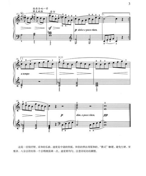 《布格缪勒钢琴进阶练习25首作品100(普及版)》图片