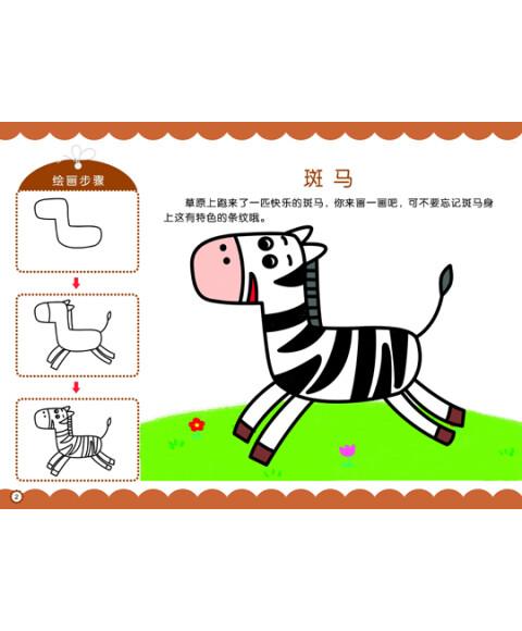 我爱简笔画:野生动物 [2~6岁]