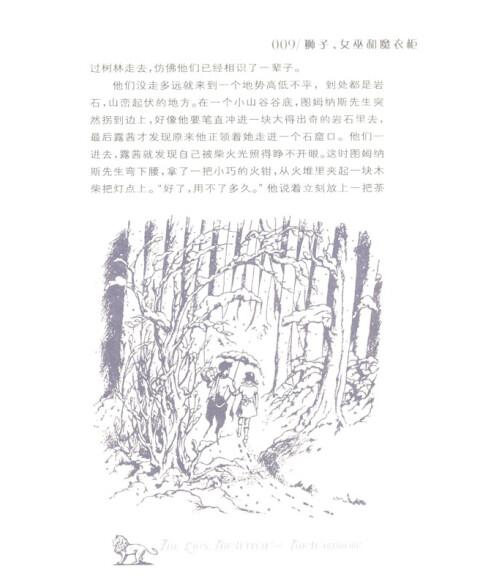 纳尼亚传奇:狮子,女巫和魔衣柜