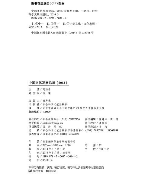 中国梦的实践进程论