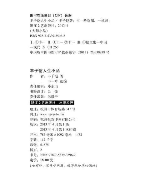 阿宝人生歌曲谱