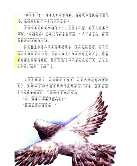 令人敬佩的飞行勇士-西顿动物记-8-注音版/[加] 欧内斯特·汤普森