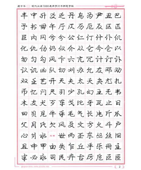 庞中华硬笔书法系列:庞中华现代汉语7000通用字行书钢笔字帖图片