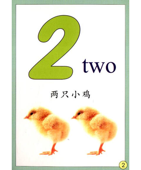 《学前儿童学习卡:认识数字(中英双语)》【摘要