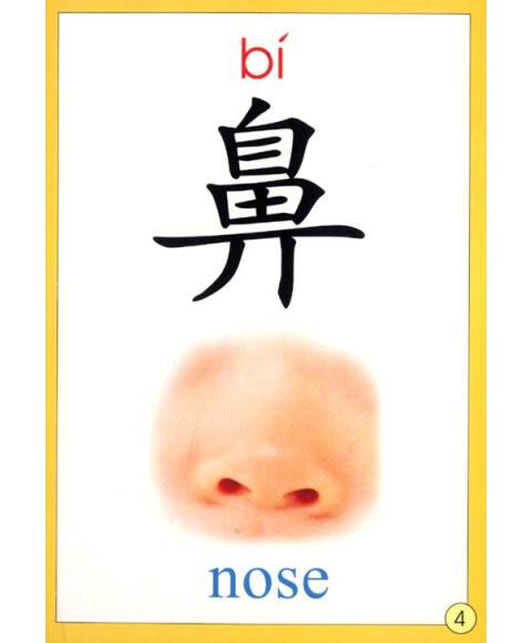 《学前儿童学习卡:双语识字(1)(中英双语)》【摘要