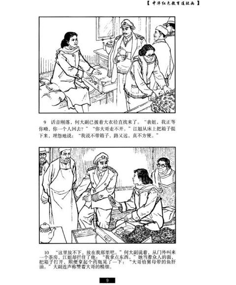 中华红色教育连环画:江竹筠