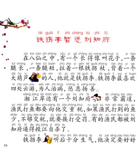 大海竹笛歌谱-描述:一首经典老歌,香港亚视1985年出品的神话电视剧《八仙过海》
