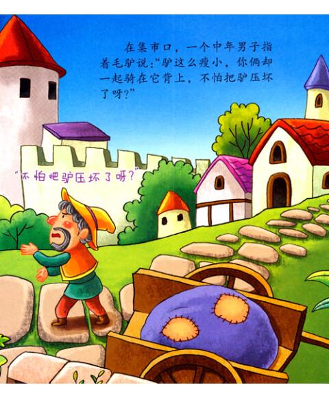 前的动画片日本寓言故事那个动画片叫什么名字了