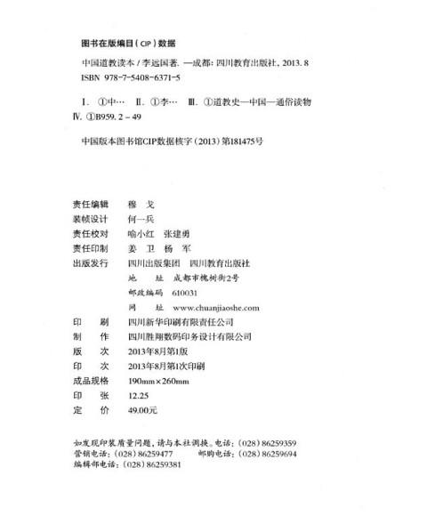中国道教读本图片