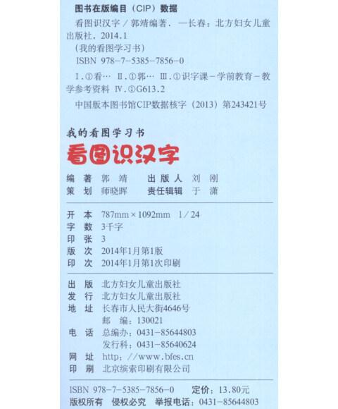 小蓝象·我的看图学习书:看图识汉字