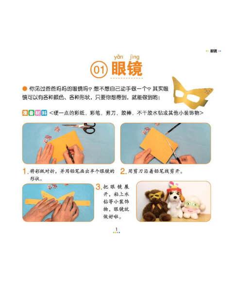 《中国儿童基础阅读第一书