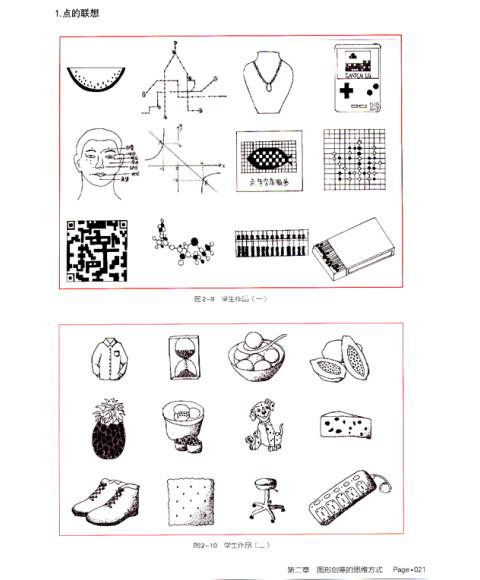图形创意设计/全国中等职业教育艺术设计类专业规划教材