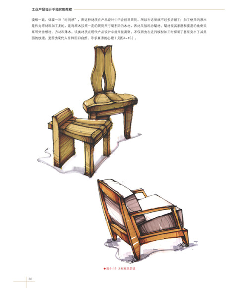 《工业产品设计手绘实用教程》【摘要