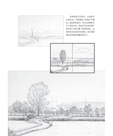 水彩画手绘教室:风景篇