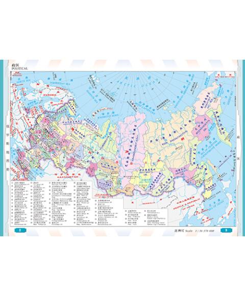 《世界分国系列地图册:俄罗斯地图册》【摘要
