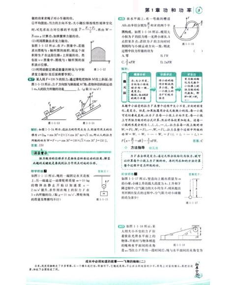 12)星火英语新视野大学英语听说读写教程高中v教程3(第二版)名师孝感课文图片