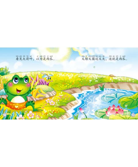 《小宝贝成长必读故事:小青蛙找西瓜》【摘要
