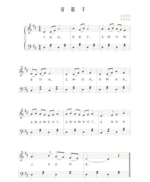 《快乐的旋律:儿童歌曲钢琴伴奏曲集》【摘要