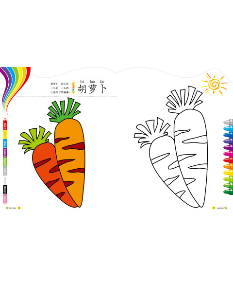水果蔬菜娃娃小制作 (480x580)