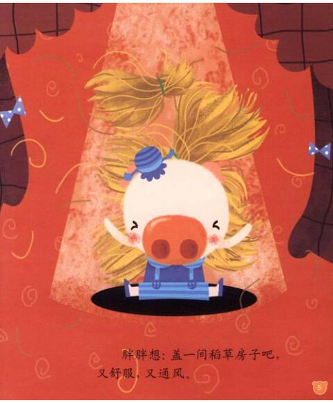 宝贝成长图画书:三只小猪图片