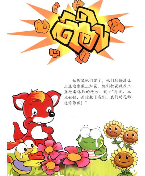 武器秘密·植物大战僵尸(2):红袋鼠团队故事(3)