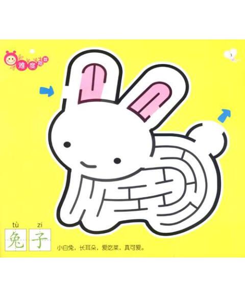《幼儿小迷宫(3):动物篇》(徐殿俊)【摘要