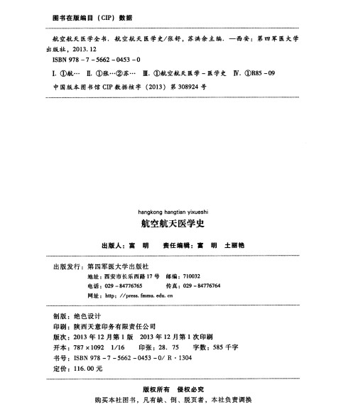 中国飞机全书扫描版