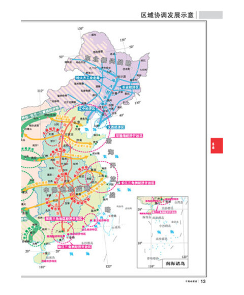 《中国地图册(2014版)》【摘要