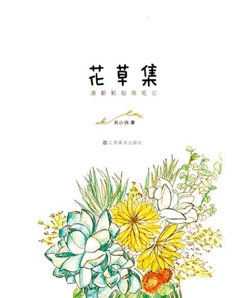 清新彩铅微笔记:花草集