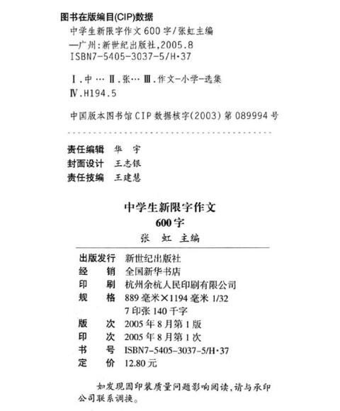 《中学生新限字作文600字》【摘要