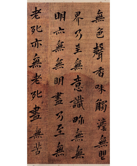 《历代名家书心经:傅山》【摘要图片