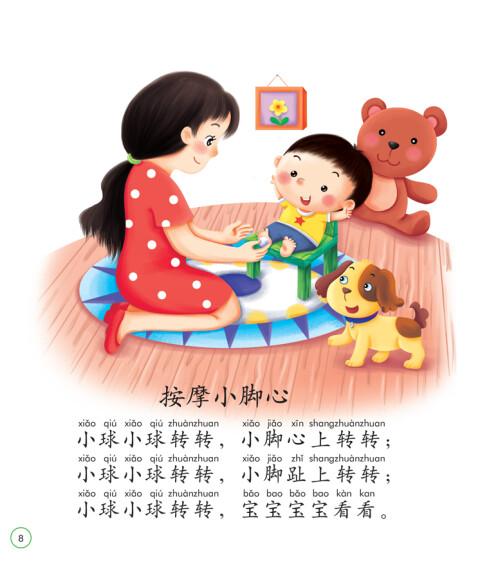 小白兔童书馆 生活中的儿歌 宝宝听 做 说 读 学的儿歌 套装全5册